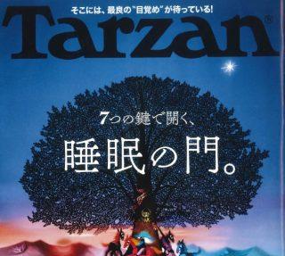 Tarzanで睡眠の特集組まれていますね